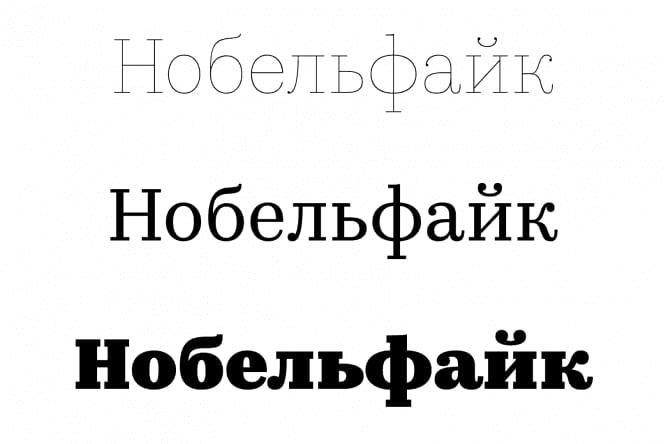 Читабельный шрифт