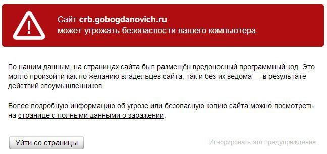 Предупреждение от Яндекса о наличие вредоносного кода