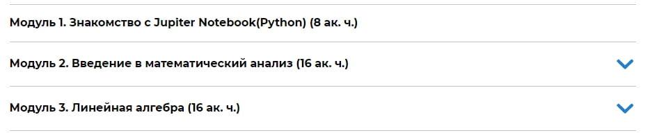 Программа курса «Математика для Data Science.1 часть. Математический анализ и линейная алгебра» от Специалист.ru