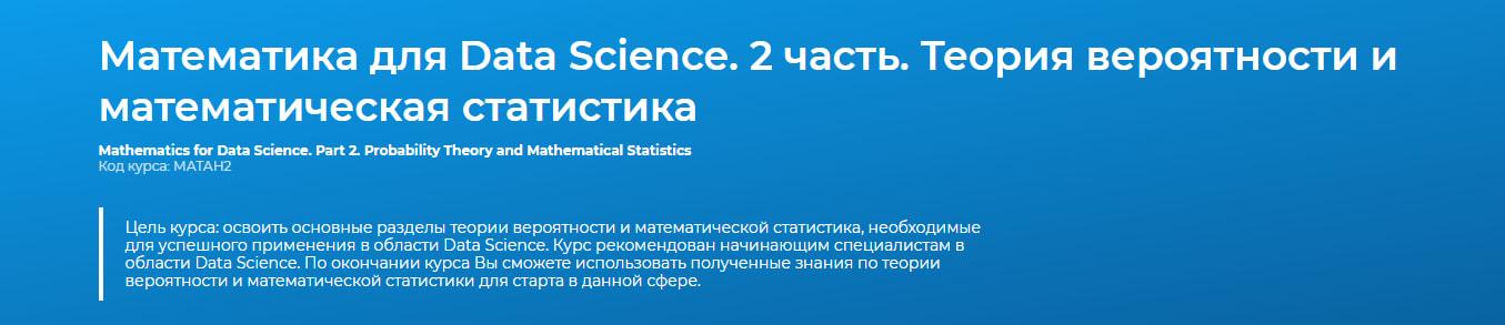 Записаться на курс «Математика для Data Science. 2 часть. Теория вероятности и математическая статистика» от Специалист.ru