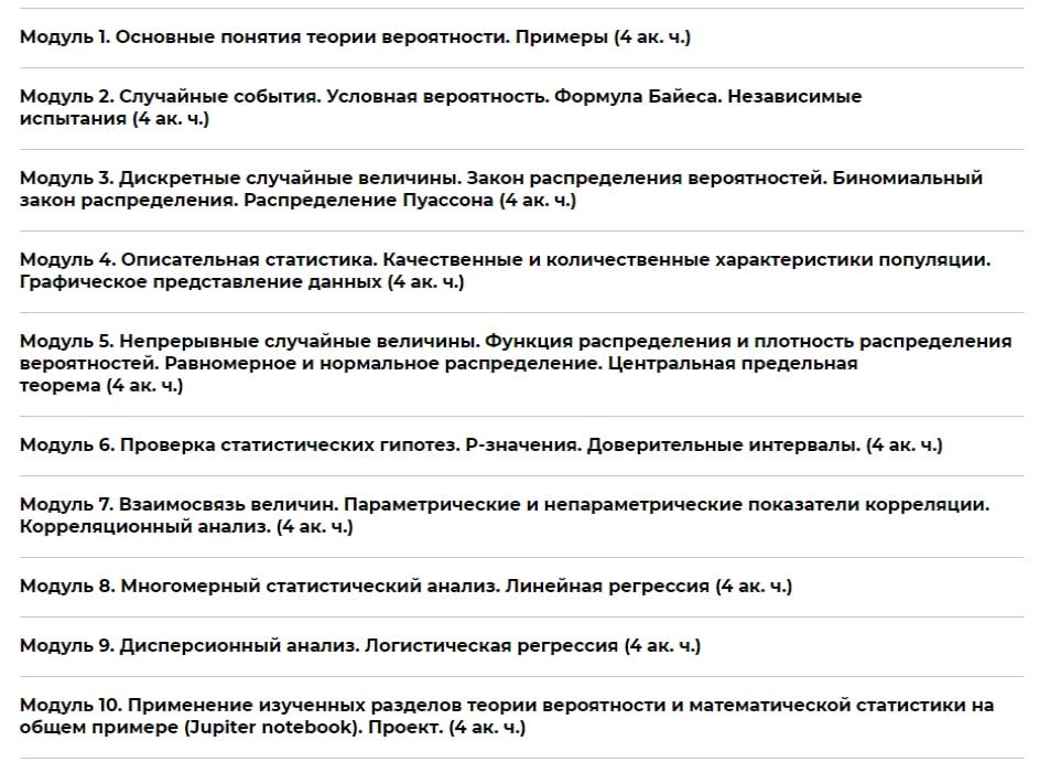Программа курса «Математика для Data Science. 2 часть. Теория вероятности и математическая статистика» от Специалист.ru