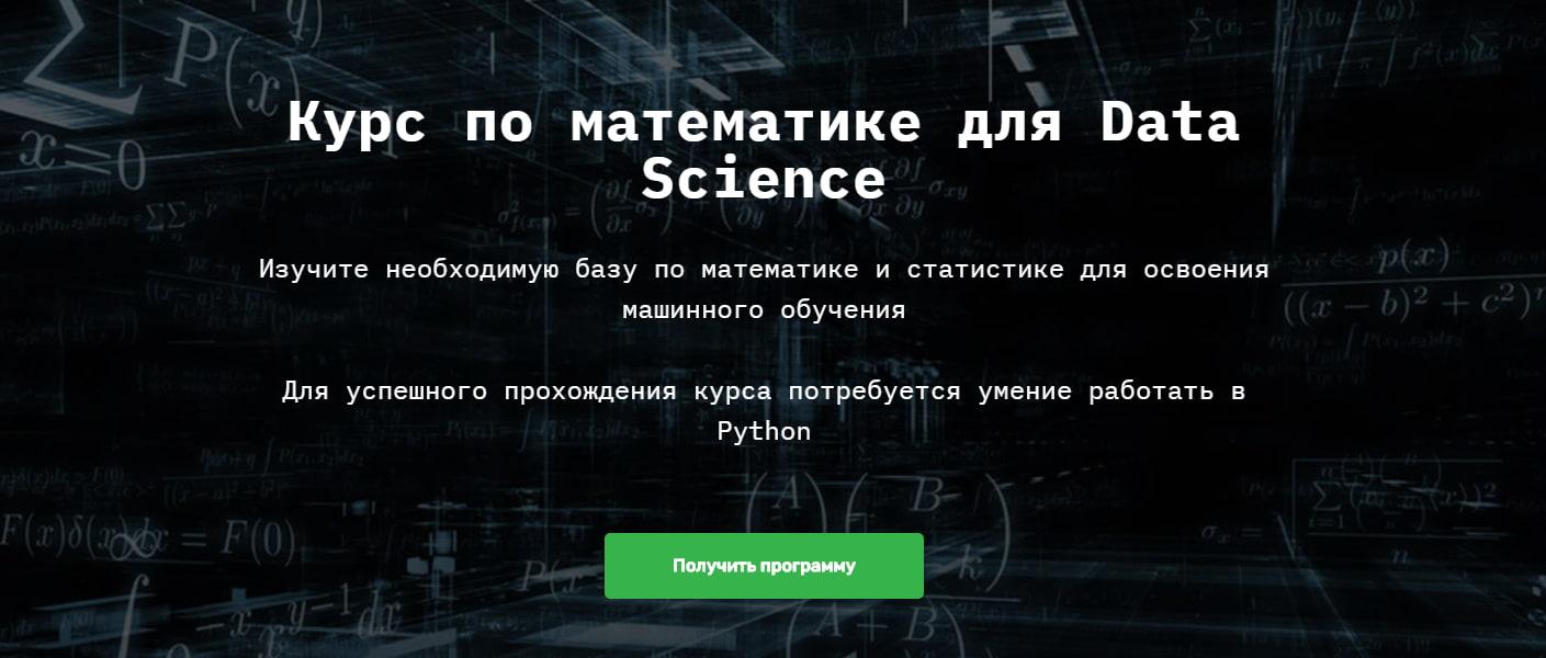 Записаться на курс по математике для Data Science от SkillFactory
