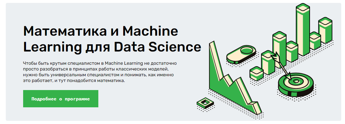 Записаться на курс «Математика и Machine Learning для Data Science» от SkillFactory