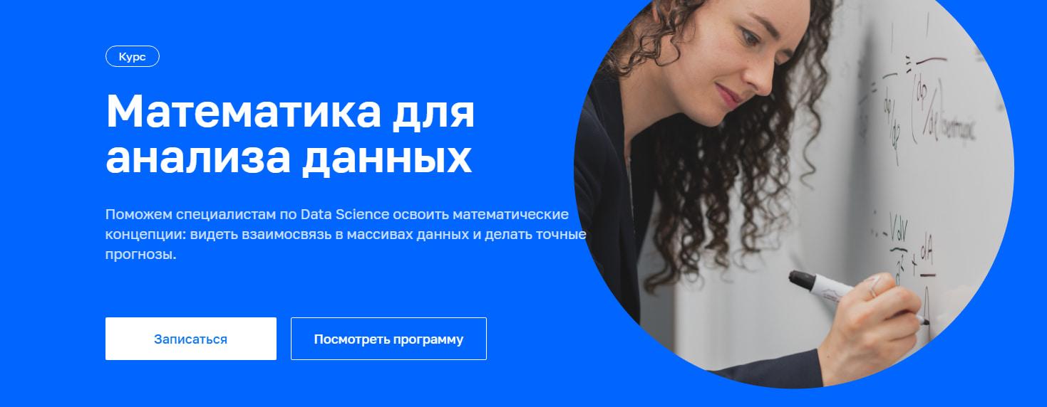 Записаться на курс «Математика для анализа данных» от Нетологии