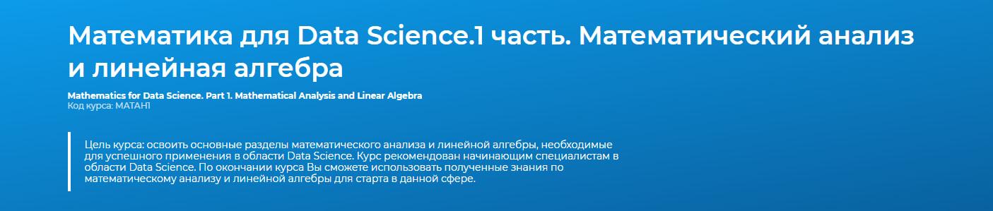 Записаться на курс «Математика для Data Science.1 часть. Математический анализ и линейная алгебра» от Специалист.ru