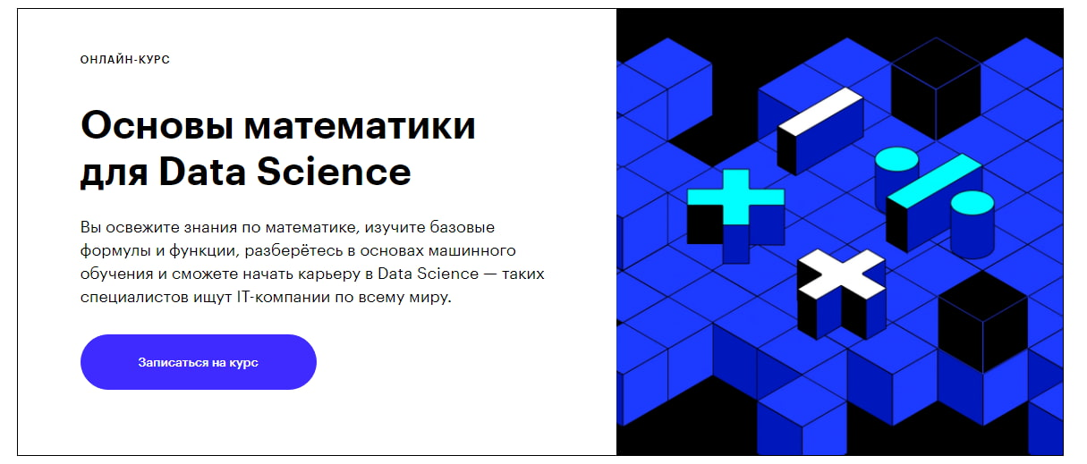 Записаться на курс «Основы математики для Data Science» от Skillbox