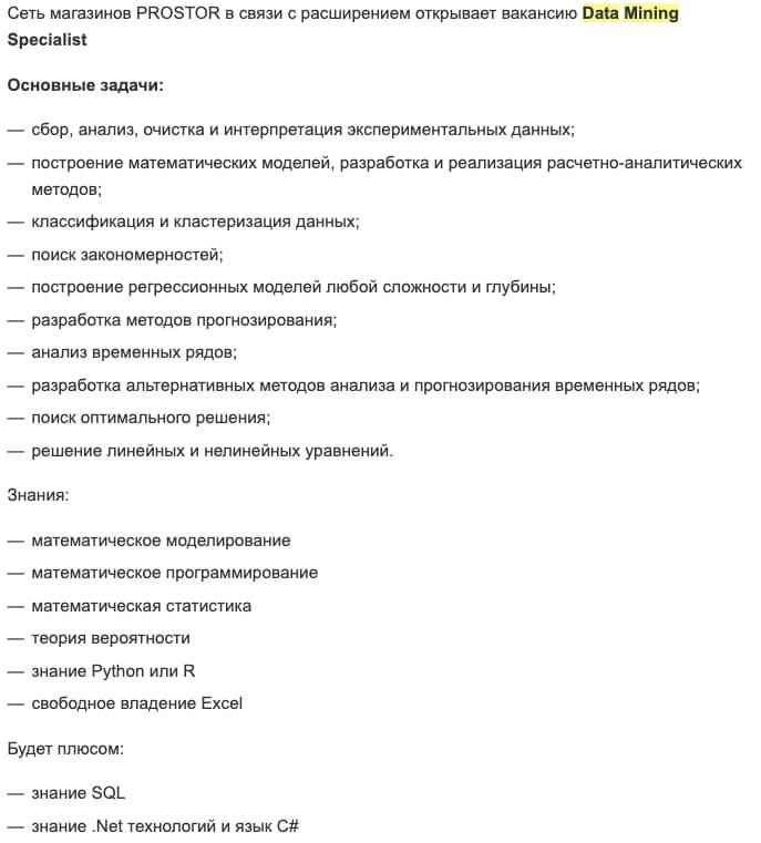 Вакансия для Data Mining Specialist от 25 тыс.руб