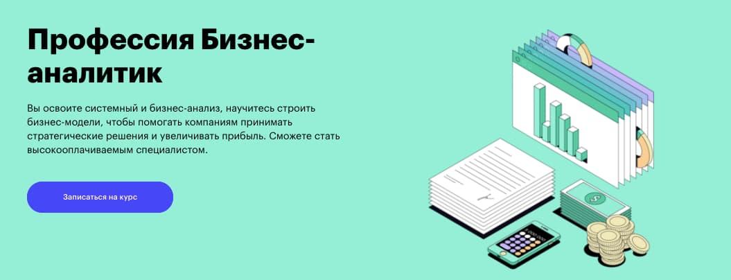Записаться на курс «Бизнес-аналитик» от Skillbox