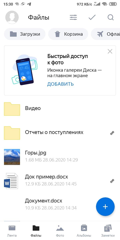 Интерфейс мобильного диска