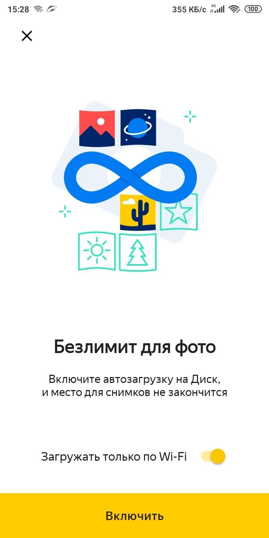 Неограниченное хранение фотографий на мобильном диске