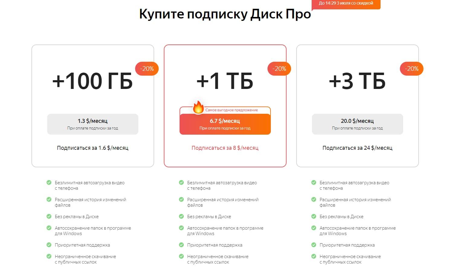 Как начать использовать Яндекс.Диск шаг 3