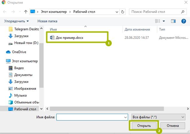 как загрузить файлы (шаг 2)