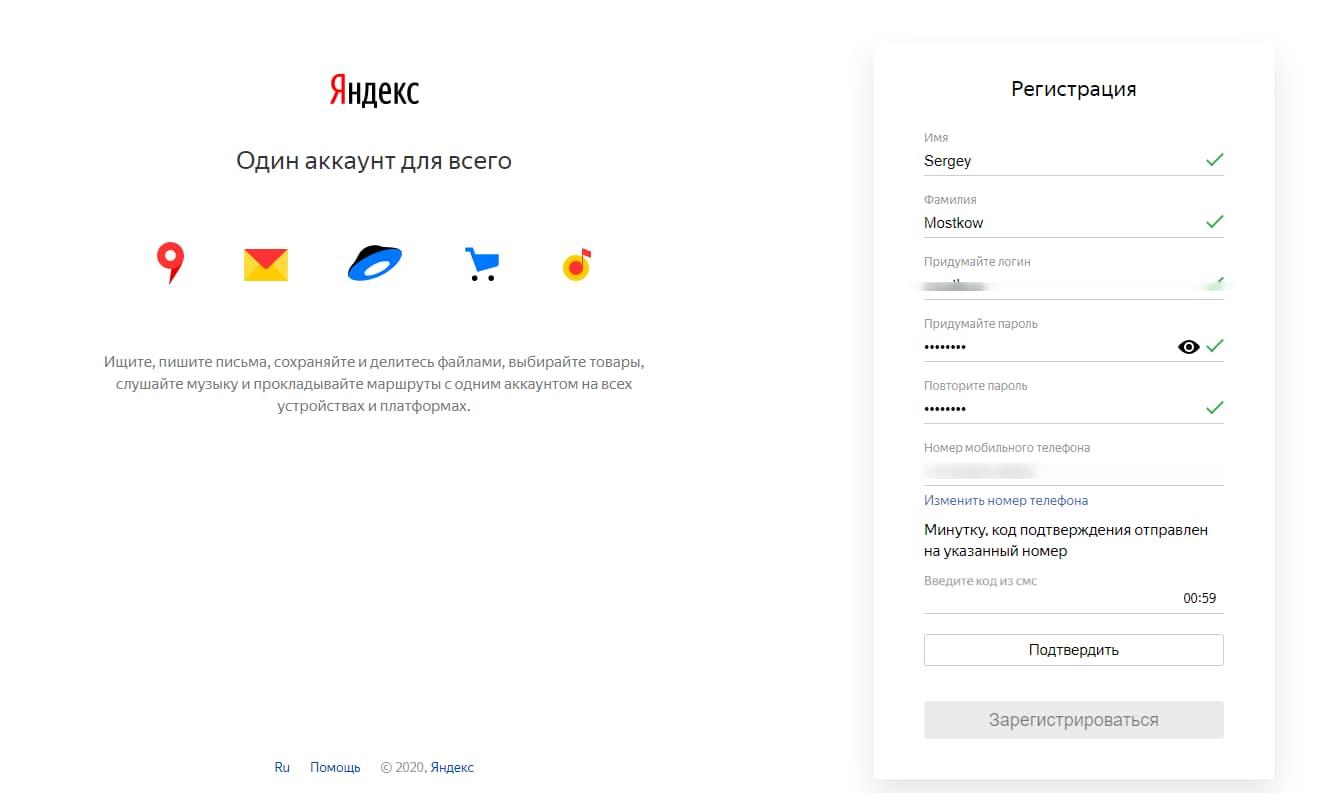 Как начать использовать Яндекс.Диск шаг 1