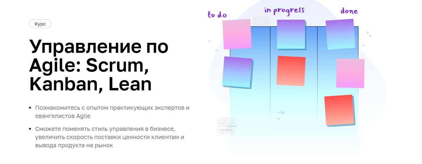Записаться на курс «Управление по Agile: Scrum, Kanban, Lean» от Нетологии