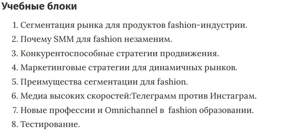 Учебные блоки «Онлайн маркетинг в Индустрии моды» от Смотри.Учись