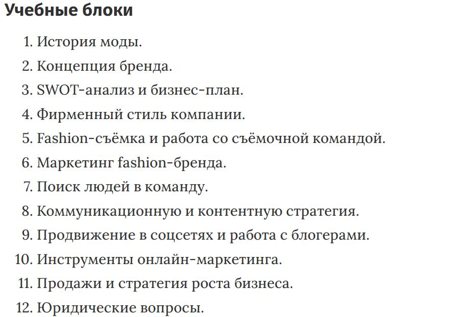 Учебные курсы «Продвижение fashion-бренда» от Skillbox