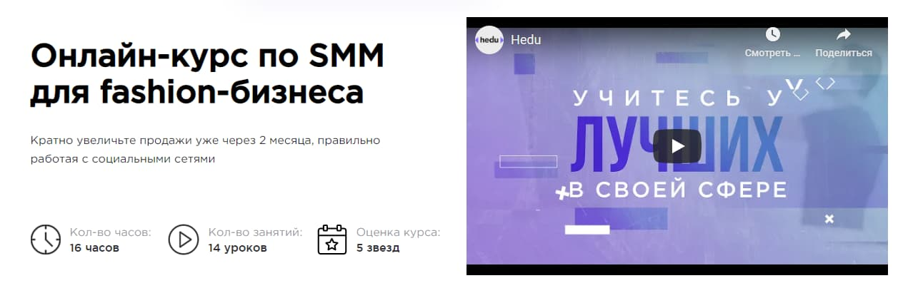 Записаться на курс по SMM для fashion-бизнеса от HEDU