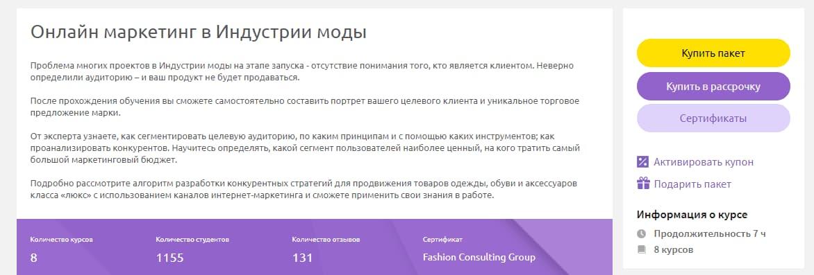 Записаться на курс «Онлайн маркетинг в Индустрии моды» от Смотри.Учись