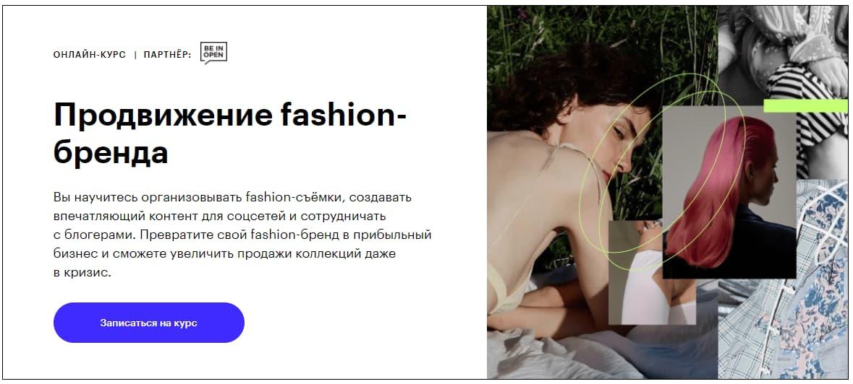 Записаться на курс «Продвижение fashion-бренда» от Skillbox