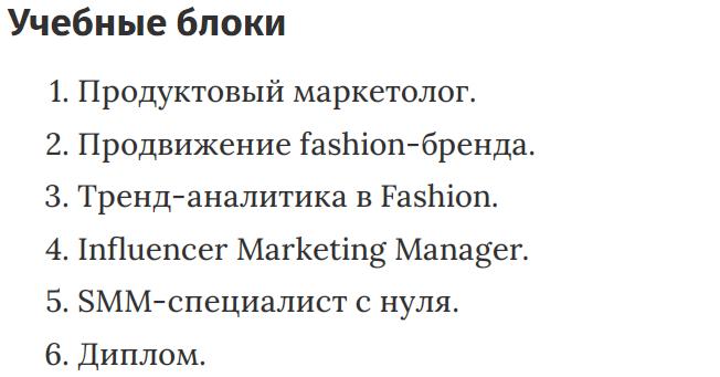 Учебные блоки «Fashion-маркетолог» от Skillbox