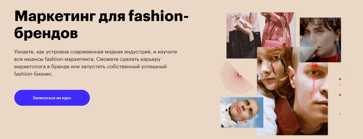 Записаться на курс «Fashion-маркетолог» от Skillbox