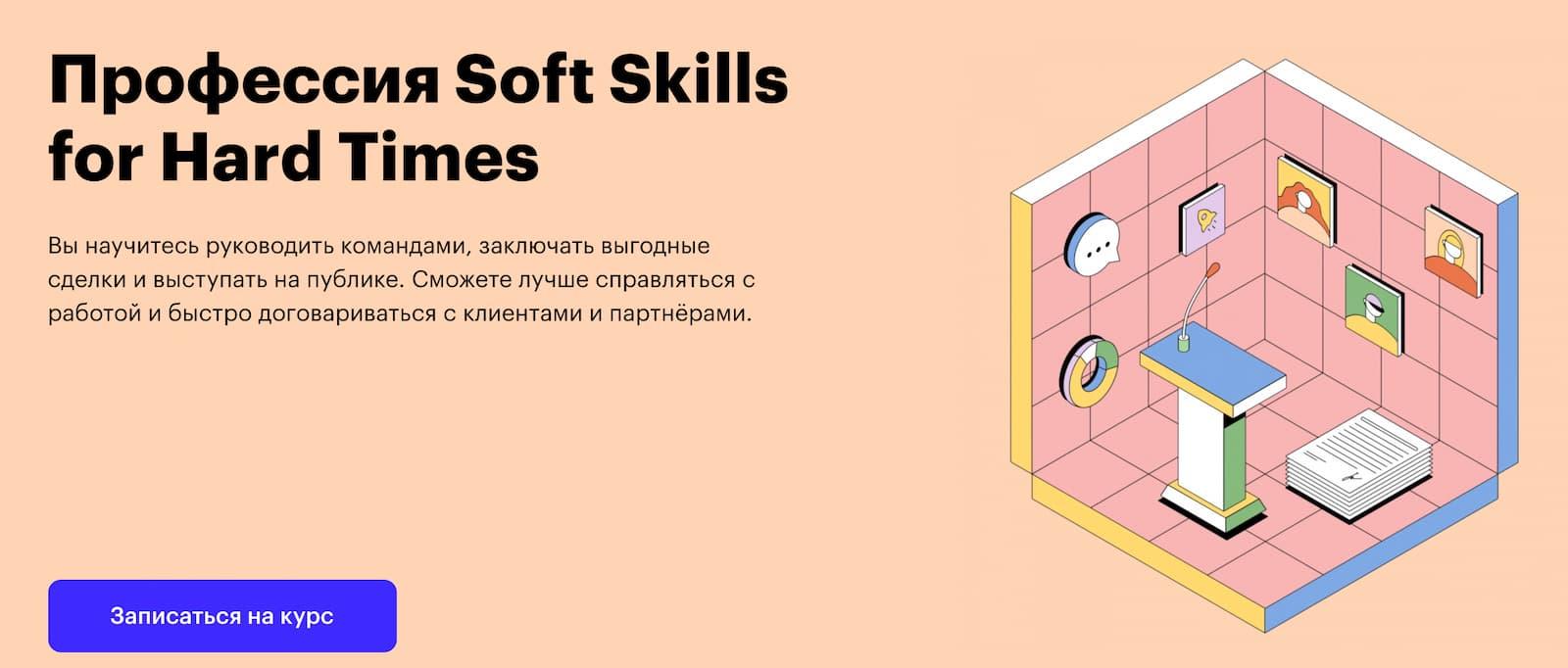 Записаться на курс «Soft skills for hard times» от Skillbox