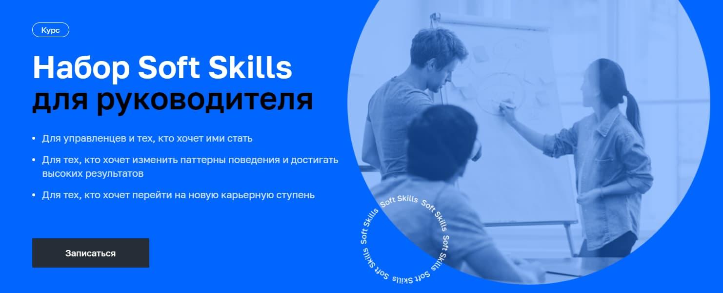 Записаться на курс «Набор Soft Skills для руководителя» от Нетологии