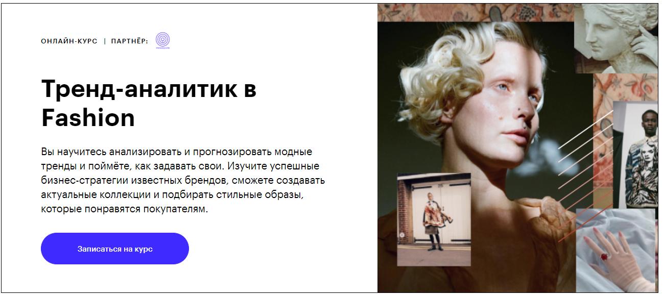 Записаться на курс «Тренд-аналитик в Fashion» Skillbox