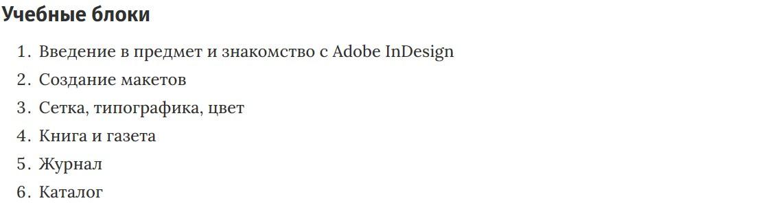 Учебные блоки курса Дизайн печатных изданий