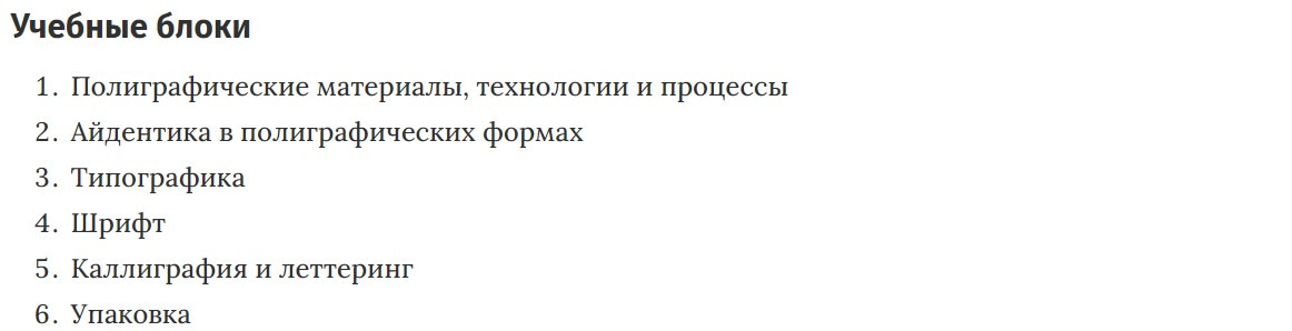 Учебные блоки курса Полиграфический дизайн