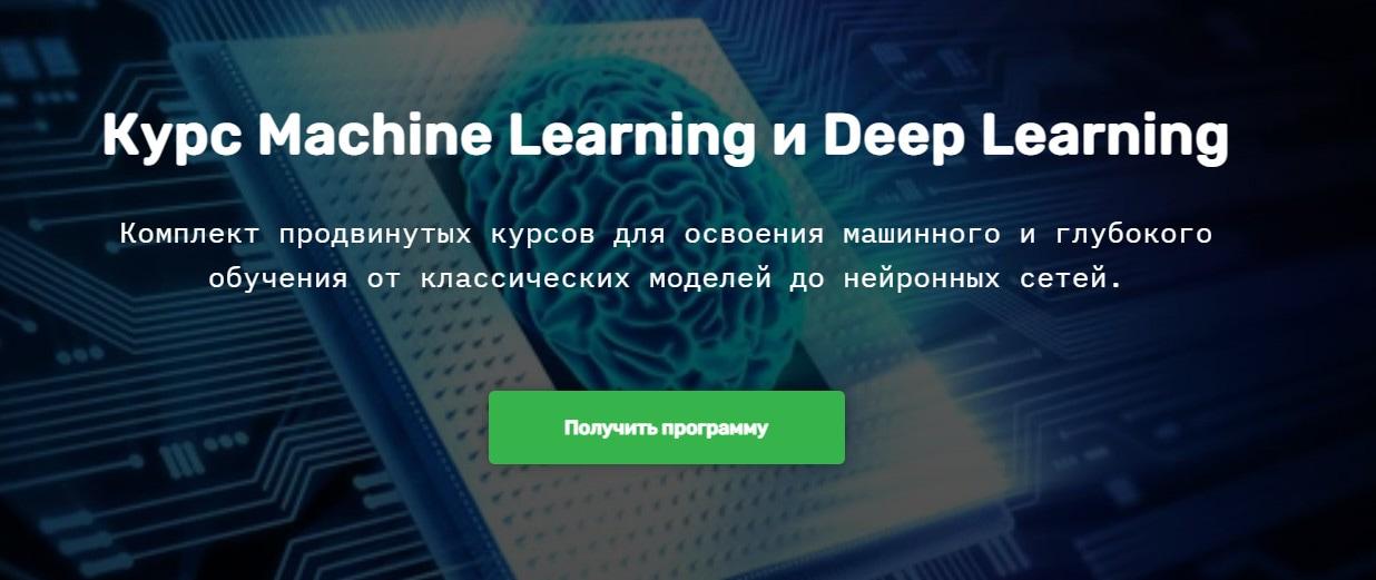 Записаться на курс «Machine Learning Pro + Deep Learning» SkillFactory