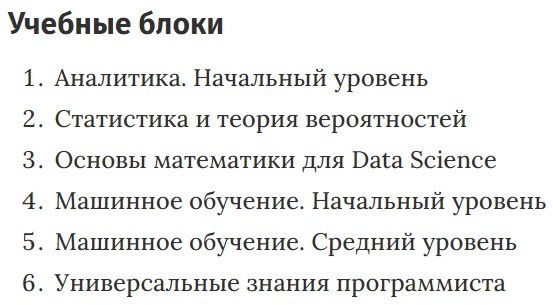 Учебные блоки курса «Data Scientist: машинное обучение» Skillbox