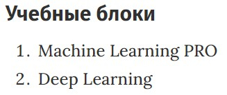 Учебные блоки курса «Machine Learning Pro + Deep Learning» SkillFactory