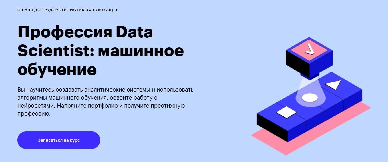 Записаться на курс «Data Scientist: машинное обучение» Skillbox
