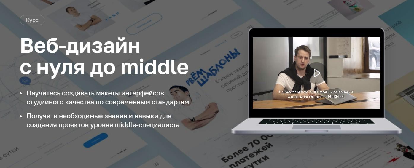 Записаться на курс «Веб-дизайн с нуля до middle» Нетологии