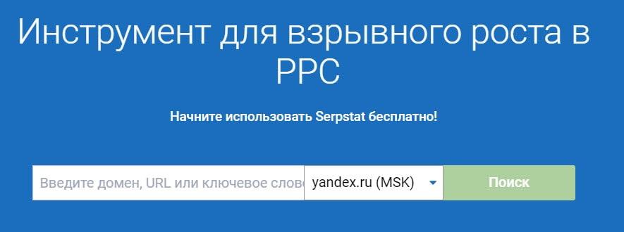 открыть сервис Serpstat