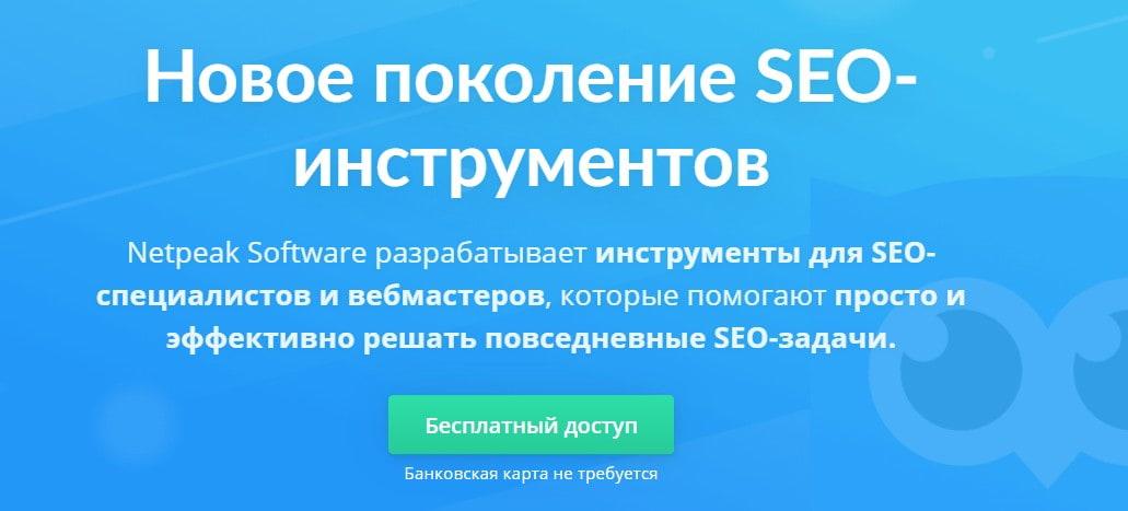 открыть сервис Netpeak Software