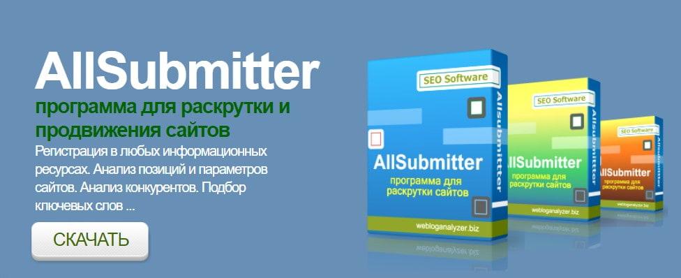 открыть сервис AllSubmitter
