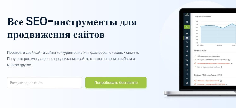 открыть сервис Labrika