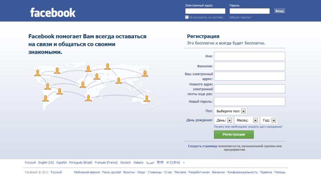 Facebook, страница регистрации