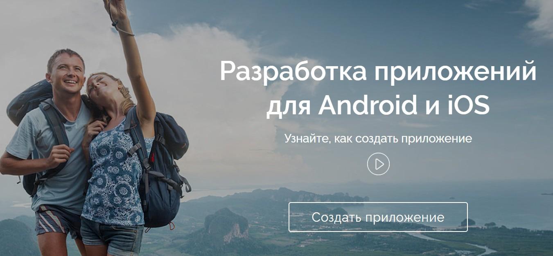 открыть сервис iBuildApp
