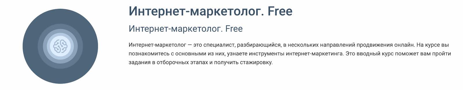 Записаться на курс «Интернет-маркетолог. Free» от GeekBrains