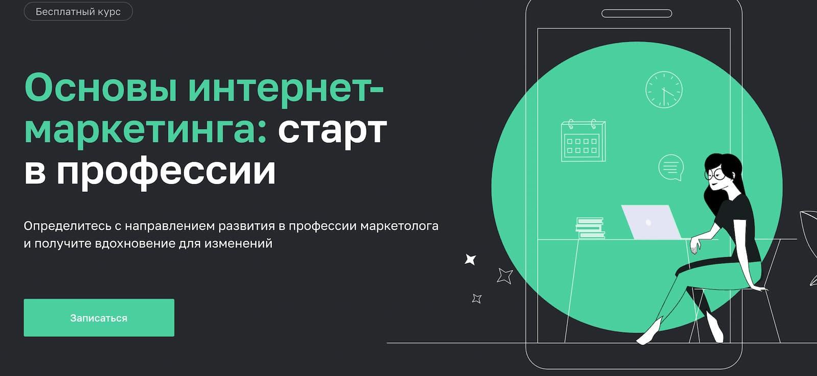 Записаться на курс «Основы интернет-маркетинга: старт в профессии» от Нетологии