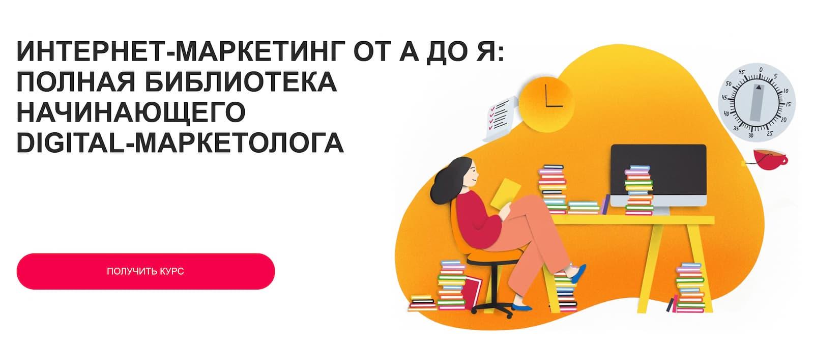 Записаться на курс «Интернет-маркетинг от А до Я: Полная библиотека начинающего digital-маркетолога» от MaEd