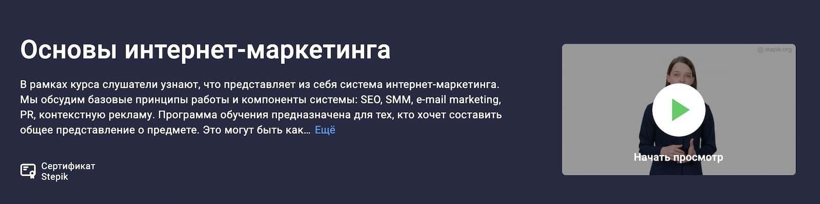 Записаться на курс «Основы интернет-маркетинга» от Stepik