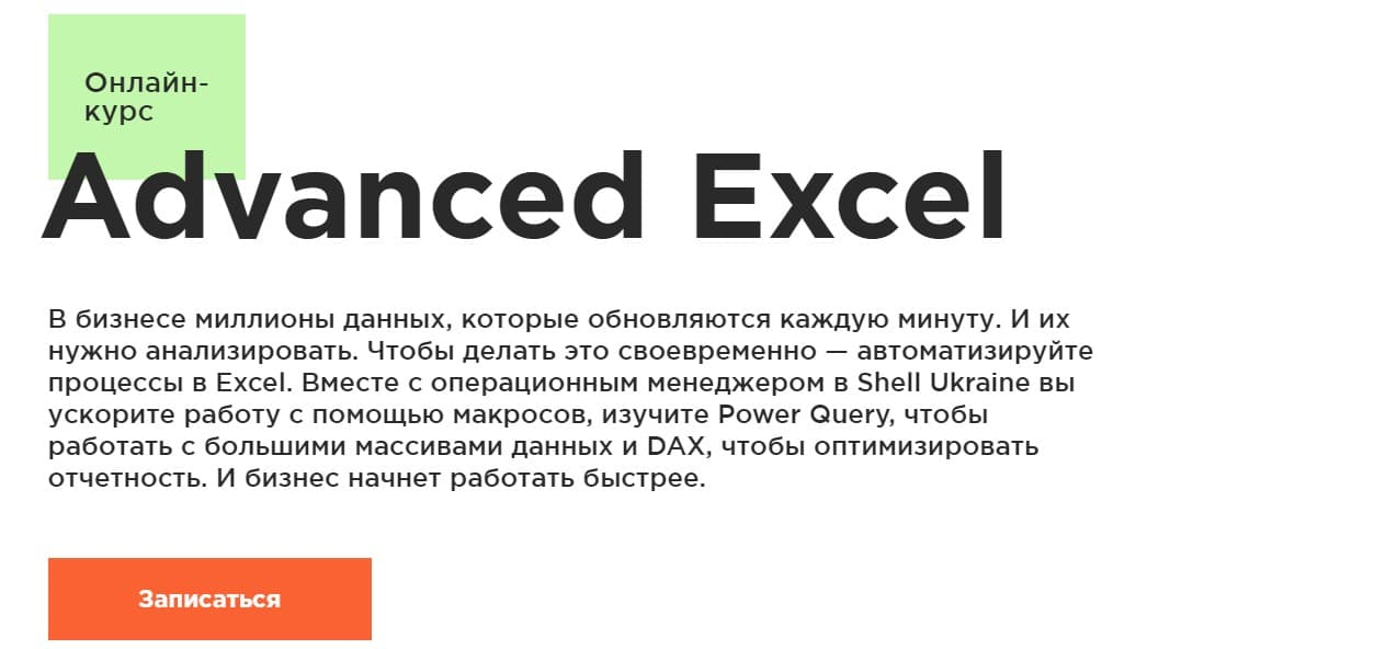 Записаться на курс «Advanced Excel» от LABA