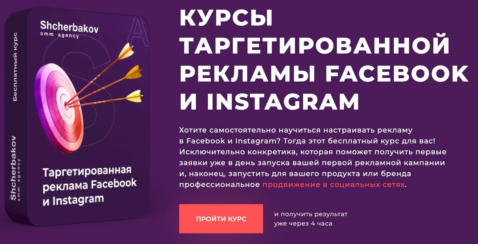 Записаться на курс «Курсы таргетированной рекламы facebook и instagram» от shcherbakovs