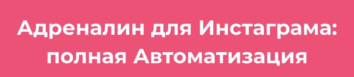 Записаться на курс «Адреналин для Инстаграма: полная Автоматизация» от SMM.school