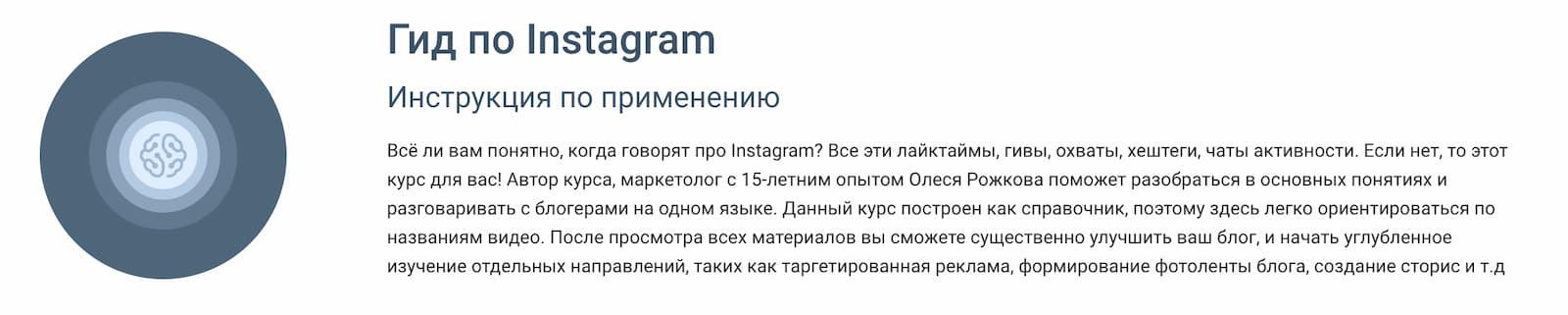 Записаться на курс «Гид по Instagram» от GeekBrains