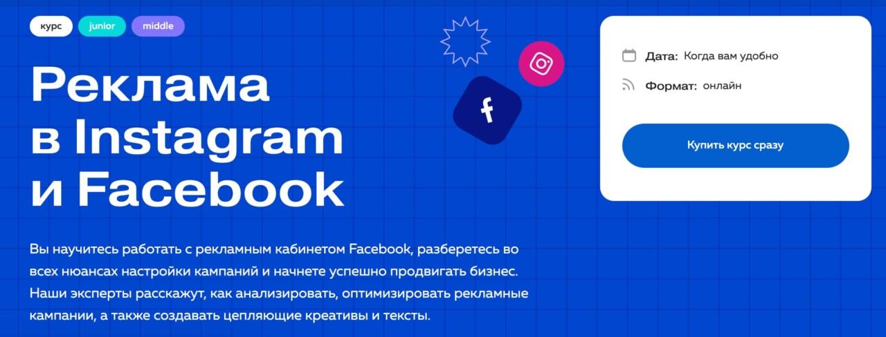 Записаться на курс «Реклама в instagram и facebook» от ppc.world